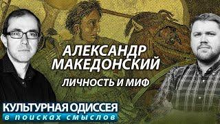 Александр Македонский: личность и миф