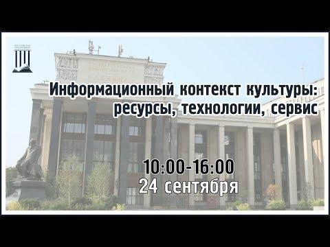 """Конференция """"Информационный контекст культуры: ресурсы, технологии, сервис"""""""