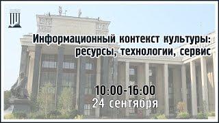 Конференция ''Информационный контекст культуры: ресурсы, технологии, сервис''