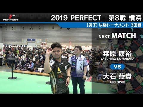 大石藍貴 VS 桒原康裕【男子3回戦】2019 PERFECTツアー 第8戦 横浜