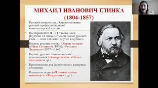 Русская музыка  Вводный урок  Глинка