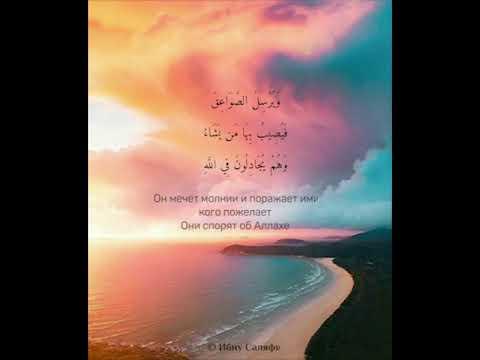 Абдурахман Масаад | Он Тот, Кто показывает вам молнию!!!