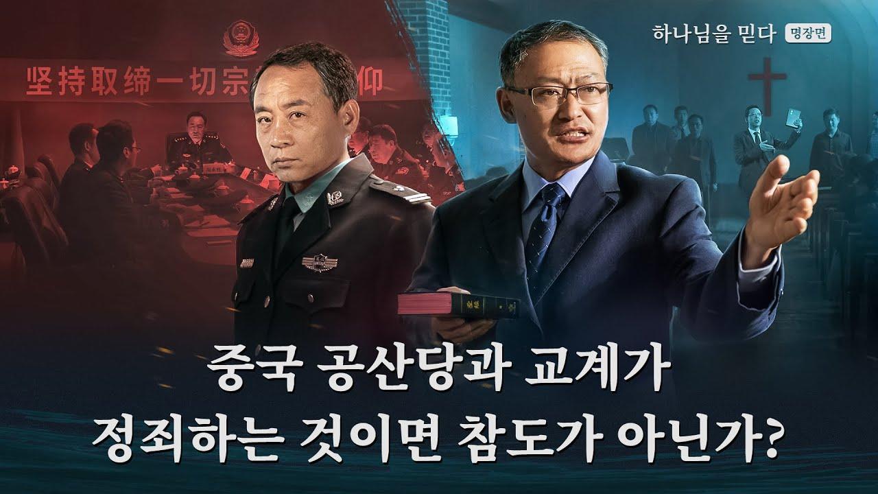 복음 영화 <하나님을 믿다>명장면(2)공산당 정부와 교계가 정죄하는 것이면 참 진리가 아닌가?