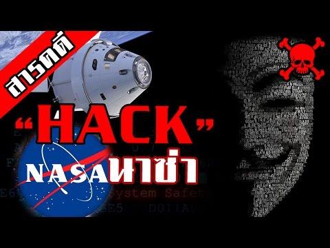 สารคดี Channel : ตอน แฮกเกอร์ ผู้เจาะระบบ NASA ได้สำเร็จ