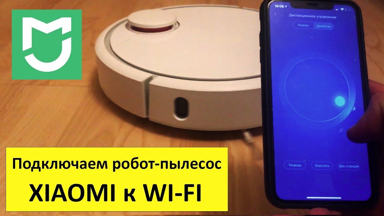 Как подключить робот-пылесос Xiaomi к телефону - пошаговая инструкция