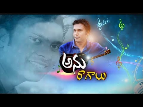 అను రాగాలు || Music Director Anup Rubens Exclusive Interview- 31st Dec 17