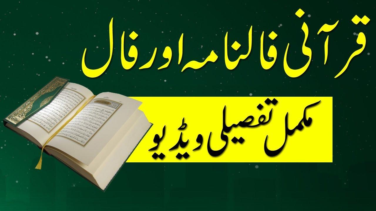 Qurani Falnama nikalna in islam|falnama 2018 #1