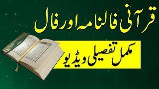 vuclip Qurani Falnama nikalna in islam|falnama 2018