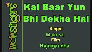 Kai Baar Yun Bhi Dekha Hai - Hindi Karaoke - Wow Singers