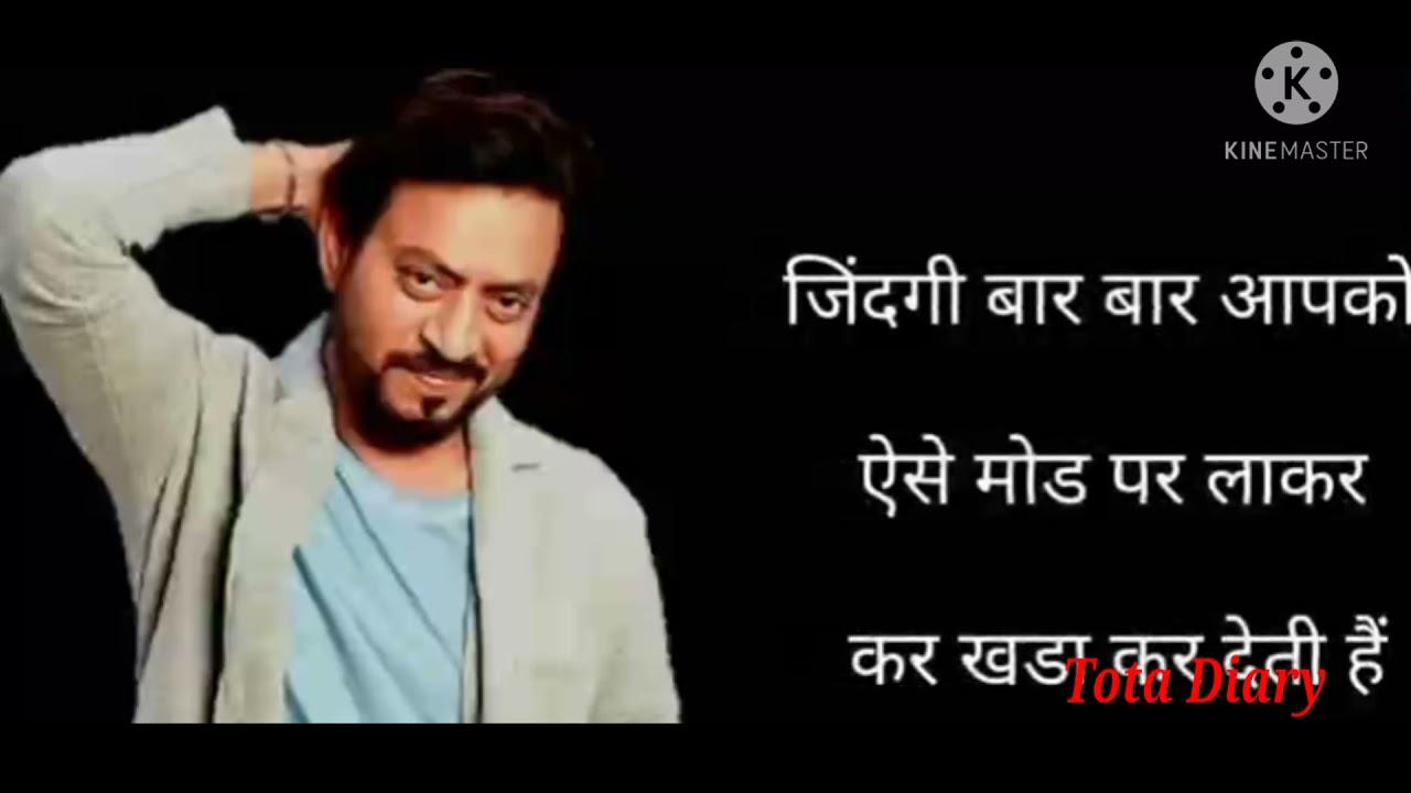 Download #Irfaan Khan best dialogue# RIP Sir🙏❤️
