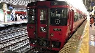 鹿児島本線キハ185系特急ゆふ