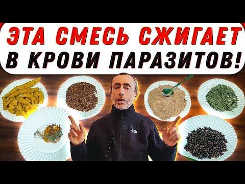 ЭТА СМЕСЬ СЖИГАЕТ В КРОВИ ПАРАЗИТОВ, ИДЕТ К ЛЮБОМУ БЛЮДУ! Зеленый чай, гранат, куркума, зира, перец.