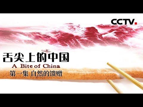 舌尖上的中国 - 自然的馈赠