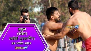 🔴 [LIVE] Bhaloor (Moga) Kabaddi Tournament 29 March 2019 www.Kabaddi.Tv
