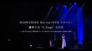 元宝塚花組トップスター蘭寿とむ、1st CD『L'Ange』発売記念ライブの模...