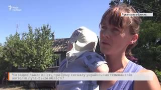Чи задовільняє якість прийому сигналу українських телеканалів жителів Луганської області?