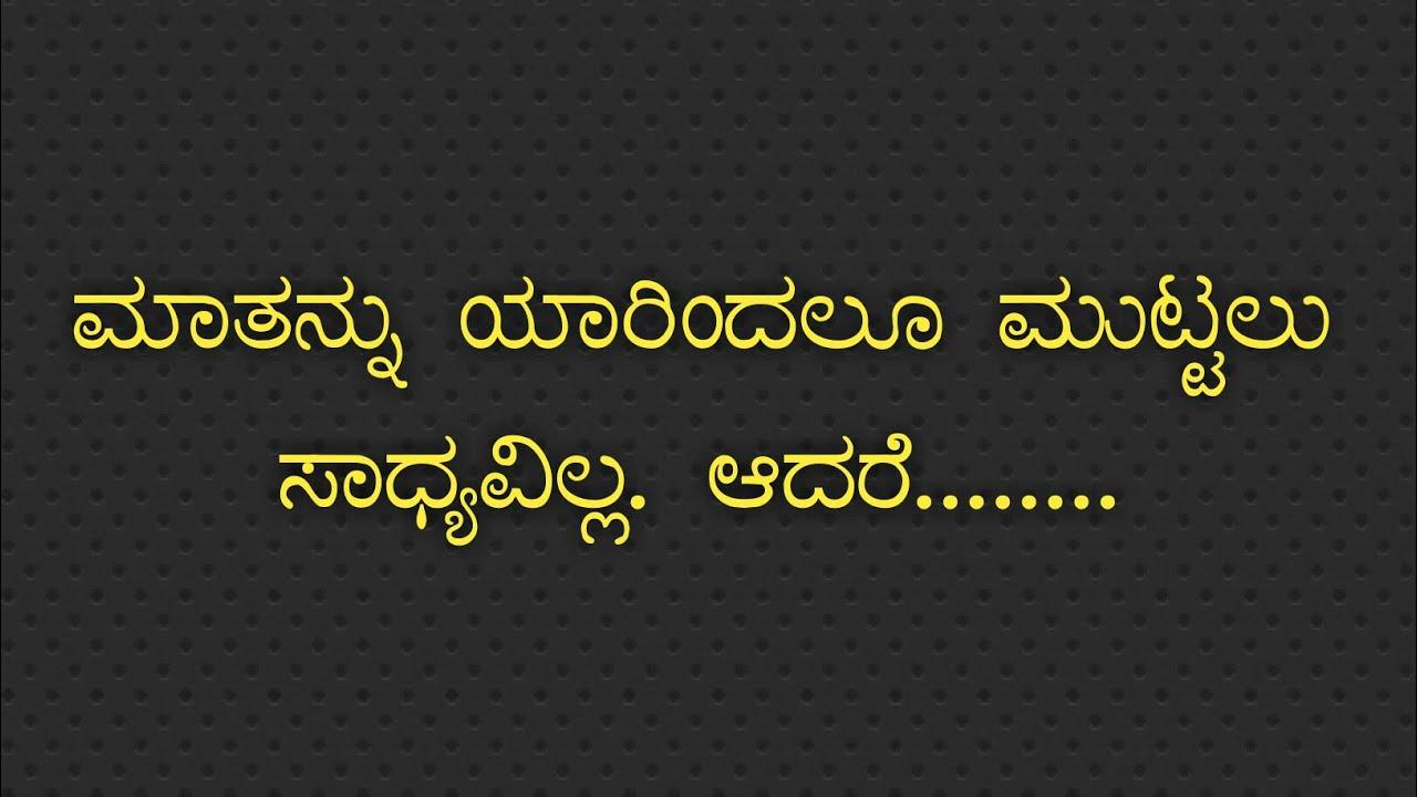 Kannada Thoughts Kannada Quotes Kannada Inspiration Quotes Thoughts Life Thoughts Kannada