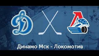 Динамо - Локомотив. Прогнозы на КХЛ. Прогнозы на спорт. Прогнозы на хоккей. Ставки на КХЛ