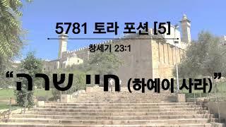 [한인 제일 침례 교회 Peachtree City] 5781 토라포션 [5] 하예이 사라 (창 23:1)