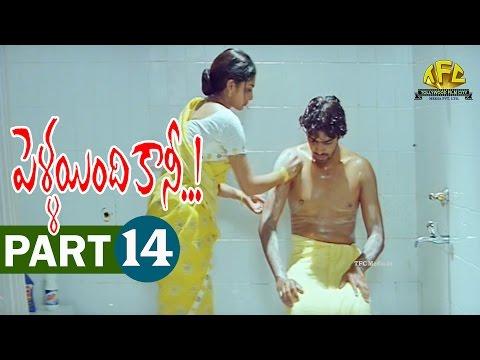 Pellaindi Kaani Movie Parts-14/14|| Allari Naresh, Kamalinee Mukherjee, Sunil, Krishna Bhagavaan||