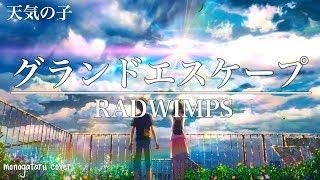 【天気の子】グランドエスケープ (Movie edit) feat. 三浦透子 - RADWIMPS (cover)