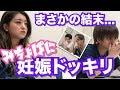 本当に相方が逮捕されるドッキリww【前編】 - YouTube