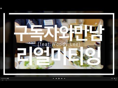 카메라 고민중인 구독자와의 만남Feat Woody Lee
