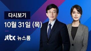 2019년 10월 31일 (목) 뉴스룸 다시보기 - 북, 동해로 단거리 발사체 2발 / 정세현 전 장관·박병우 특조위 국장 출연