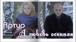 Артур А любовь осенняя By SiLenT
