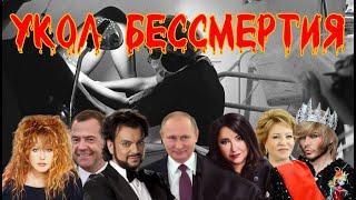 💯👹ЛЮДОЕДЫ! Стволовые клетки, абортивный материал на службе у политиков и звёзд шоу-бизнеса России.