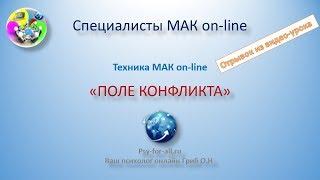 "Техника МАК онлайн ""поле конфликта"" (отрывок из видео урока)"