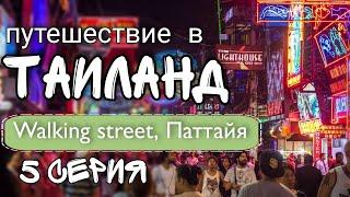 Паттайя Ночная жизнь Walking Street Уолкин стрит Отправляемся в путешествие в Таиланд 4K