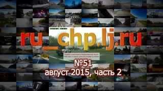 Подборка ДТП и ЧП из ru_chp.lj.ru №51, август 2015, часть 2