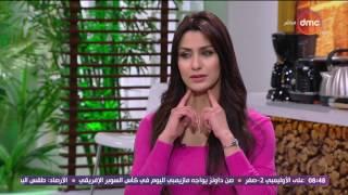 8 الصبح - خبيرة التجميل رنيم الغزناوي تتحدث عن أحدث الأساليب والطرق الموضة فى وضع الميك أب