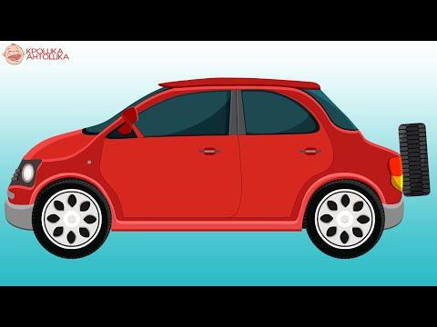 Про красную машину мультфильм все серии подряд