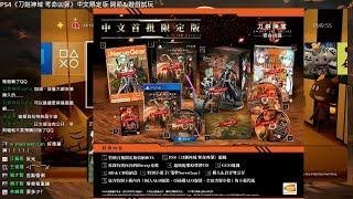 PS4《刀劍神域 奪命凶彈》中文限定版 開箱影片&遊戲遊玩