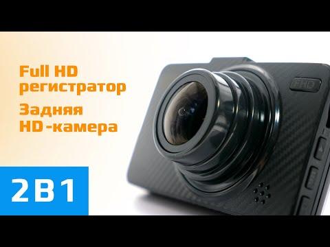Двухкамерный Full HD видеорегистратор CARCAM D5