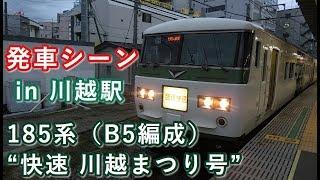 """185系(B5編成) """"快速 川越まつり号 大船行き""""電車 川越駅を発車する 2019/10/20"""