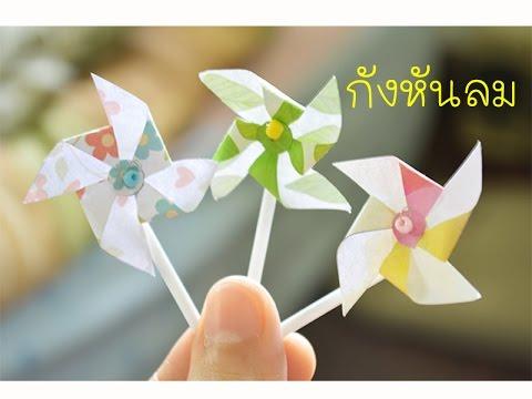 ❤สอนทำของจิ๋ว❤กังหันลมจิ๋ว (DIY Miniature Windmill)