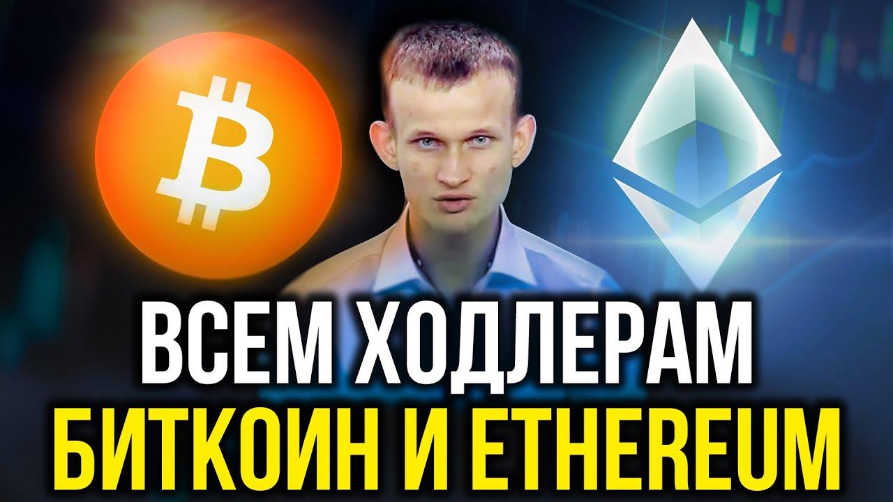 Продавать БИТКОИН! Покупать ЭФИР! Это реально может случиться - Ethereum по $2 000. Прогноз BTC ETH