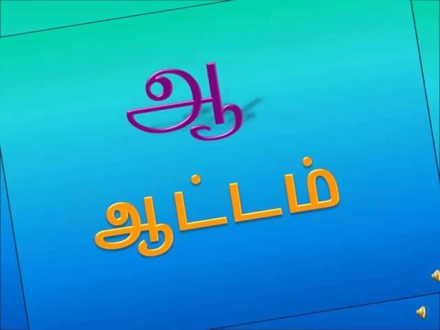 தமிழ் வார்த்தைகள்-ஆ/தமிழ் சொற்கள்--ஆ/Tamil Words/Uyir Eluththukkal words