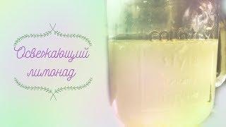 Рецепт лимонада. Очень простой домашний лимонад)
