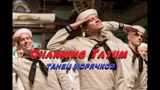 Ченнинг Татум / Да здравствует Цезарь! (2016) / Кино-танец