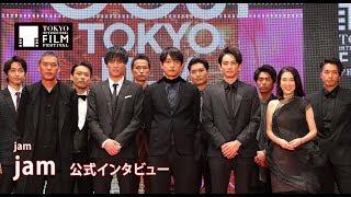 第31回東京国際映画祭 レッドカーペット公式インタビュー 『jam』 監督...