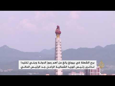 برج الشعلة.. الصرح الذي يؤرخ للأب الروحي لكوريا الشمالية  - 18:54-2018 / 9 / 12