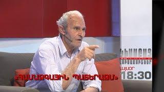 Kisabac Lusamutner / Hamazgayin Paterazm / 25.07.17