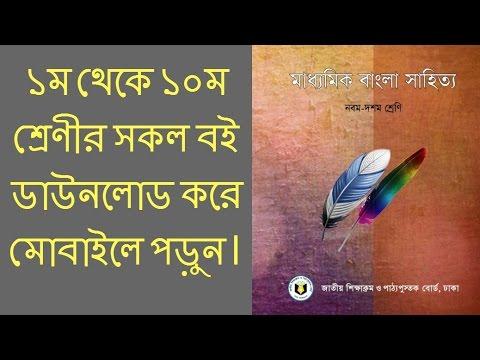 Bangladeshi Book Pdf