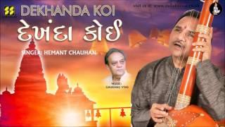 Dekhanda Koi | Singer: Hemant Chauhan | Music: Gaurang Vyas