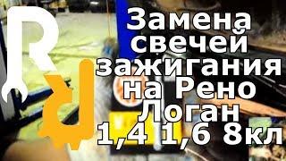 Замена свечей зажигания на Рено Логан, Логан2, Сандеро, Ларгус, Симбол, Кангу