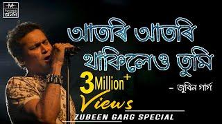 Atori Atori Thakileu Tumi | Lyrical Video | Zubeen Garg | TunesAssamOfficial
